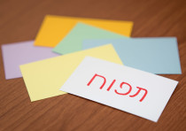 Flashcards with Hebrew words, including the word
