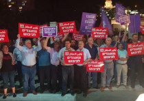 Members of the Arab Joint List Party at a protest in Haifa, May 20, 2018