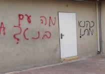 Graffiti on the wall of Bar Ilan Yeshiva in Tel Aviv