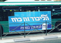 A sign on a Jerusalem bus proclaims, 'The Likud is strength.' Party candidate Ze'ev Elkin's appeal i