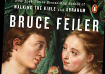 The First Love Story A Journey Through the Tangled Lives of Adam and Eve Bruce Feiler Penguin Publis