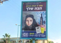 'This could be your daughter' warns a Bayit Yehudi campaign poster