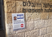 A poster hung up on Hebrew University's Mount Scoups campus ahead of Lara Alqasem's arrival