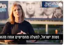 Hatnua leader Tzipi Livni discussing the ban on depicting women on billboards in Bnei Brak, 2019.