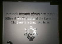 The Jewish Agency for Israel offices in Jersualem