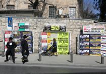 Haredi residents of Jerusalem's Geula neighborhood