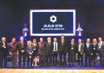 THE 2019 EMET Prize award ceremony.