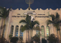 THE GLOWING Yismach Moshe Synagogue at night, a major religious center of Ashdod's Moroccan Jewry.
