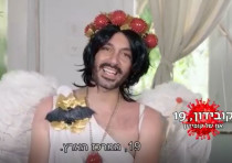 COVIDon, Cupid's viral brother, is preparing for Tu B'Av