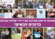 A poster, made up of the neighbors of the new apartment, welcoming its inauguration and new resident