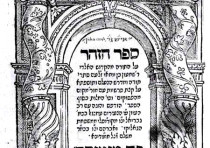 The title page of the first printed edition of the Zohar from Mantua, Italy in 1558