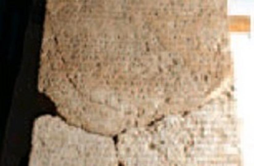 archeology tablet hanukka maccabees 248  (photo credit: Peter Lenyi, Israel Museum)