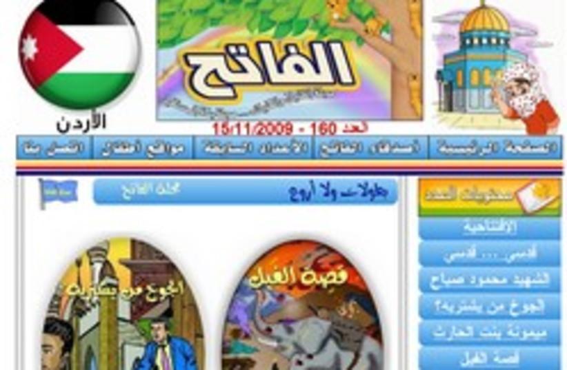 al fateh hamas web site 248 88 (photo credit: )