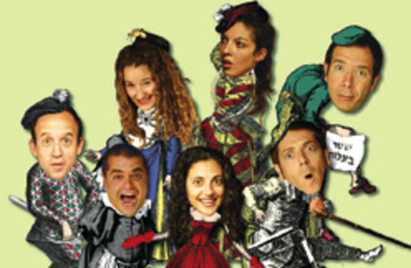 jerusalem comedy 248.88 (photo credit: )