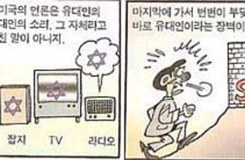 anti-semitic cartoon 298 (photo credit: Courtesy)