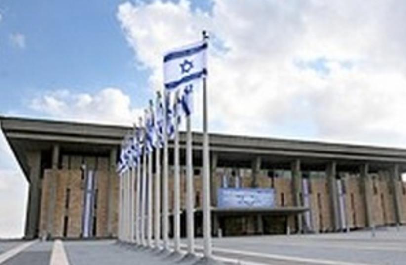 Knesset (photo credit: Ariel Jerozlimski )