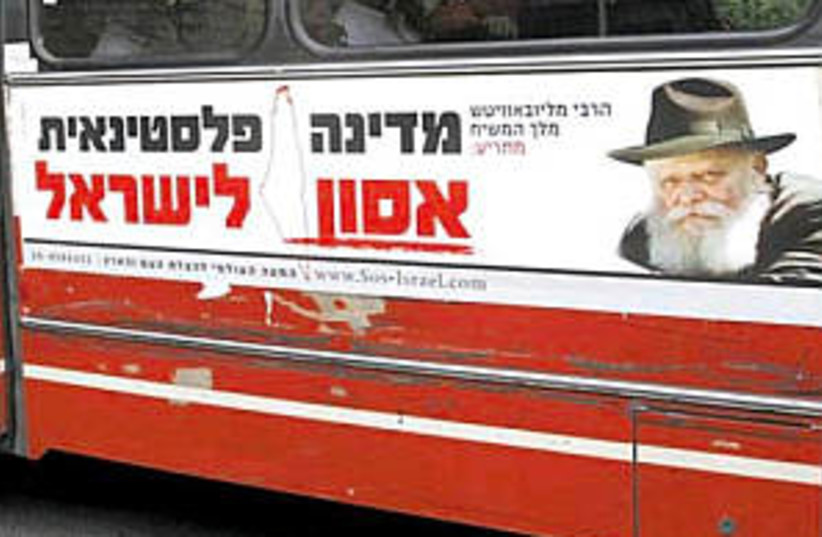 chabad ad 298 AJ (photo credit: Ariel Jerozolimski)