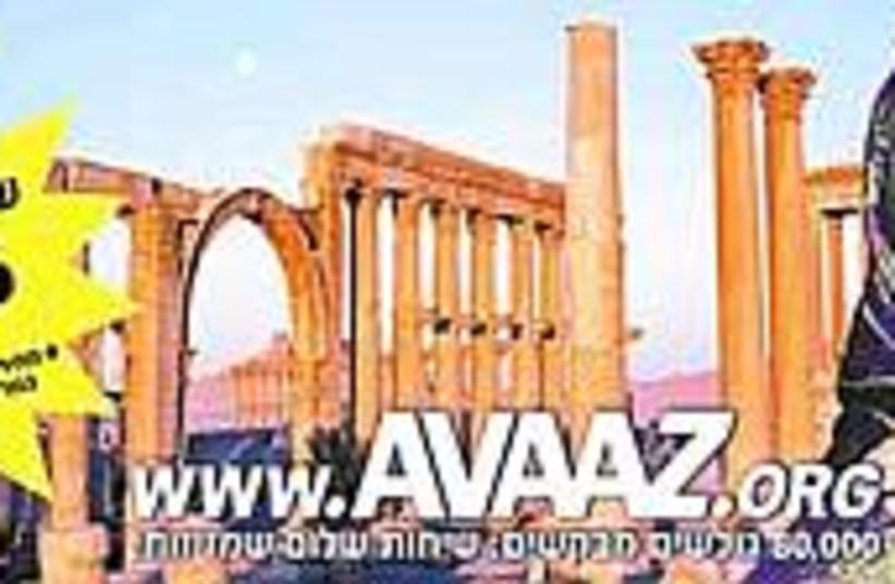 avaaz ad 298 (photo credit: )