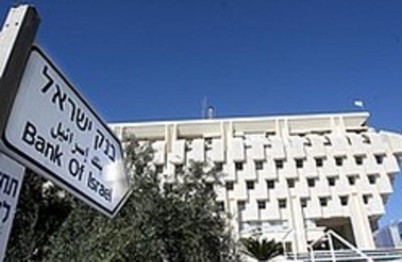 the bank of israel (photo credit: Ariel Jerozolimski)