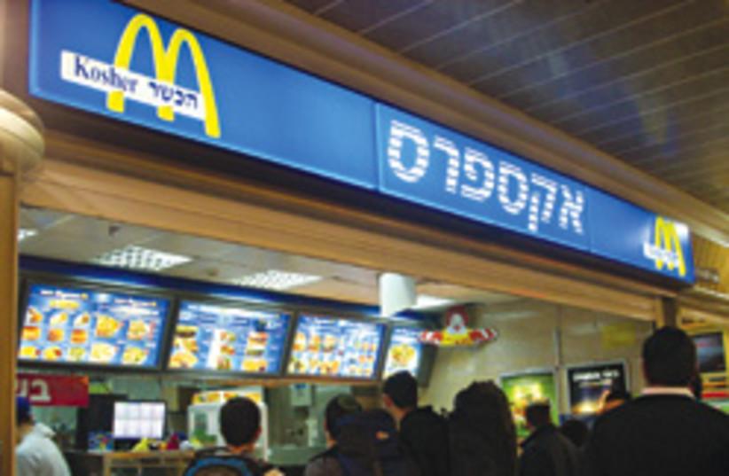 mcdonalds jerusalem 248.88 (photo credit: Melanie Lidman)
