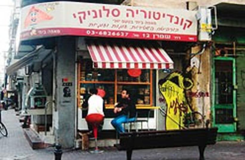 Florentin Salonika greek pastry 248  (photo credit: Joanna Paraszczuk)