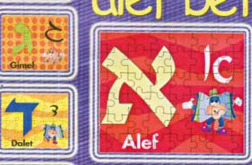 alef bet 311 (photo credit: Screenshot)
