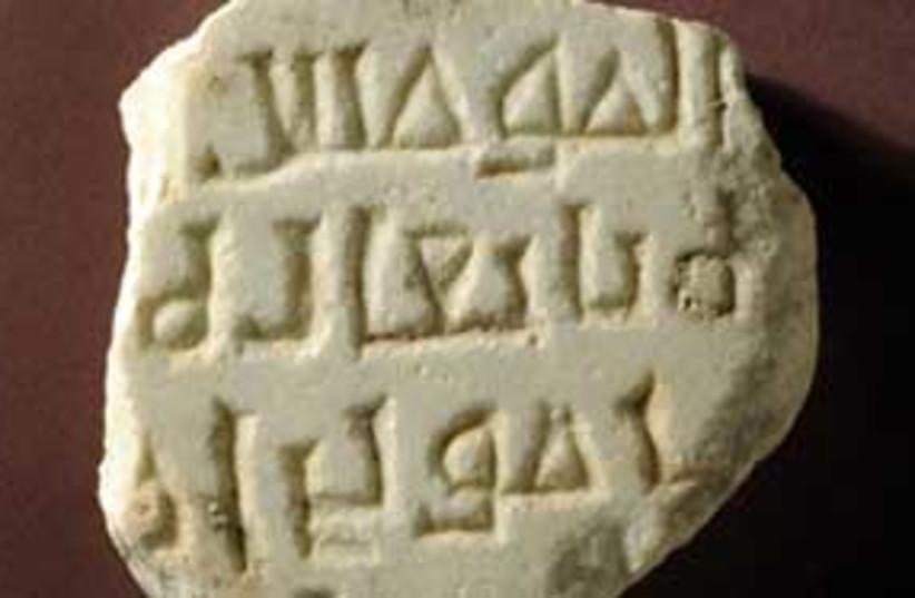 arabic plaque old city 311 (photo credit: Clara Amit, courtesy of Israel Antiquities Authori)
