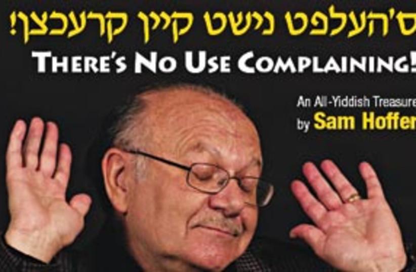 yiddish play 311 (photo credit: Courtesy)