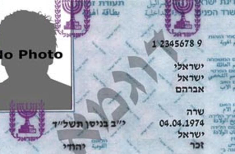 identification card 311 (photo credit: Courtesy)