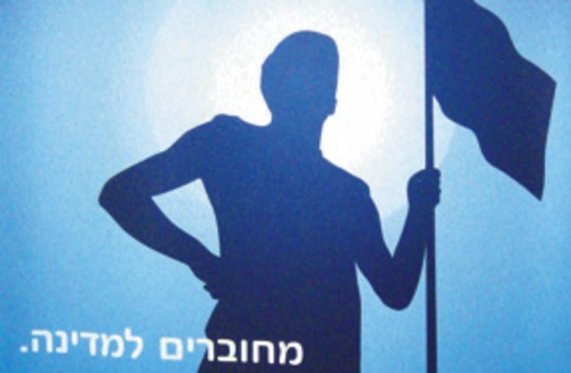 galei israel GOOD 311 (photo credit: Gil Zohar)