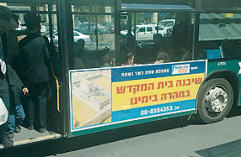 3rd temple poster 311 (photo credit: Courtesy)