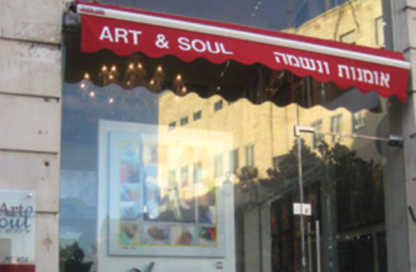 art gallery 311 (photo credit: Gil Zohar)