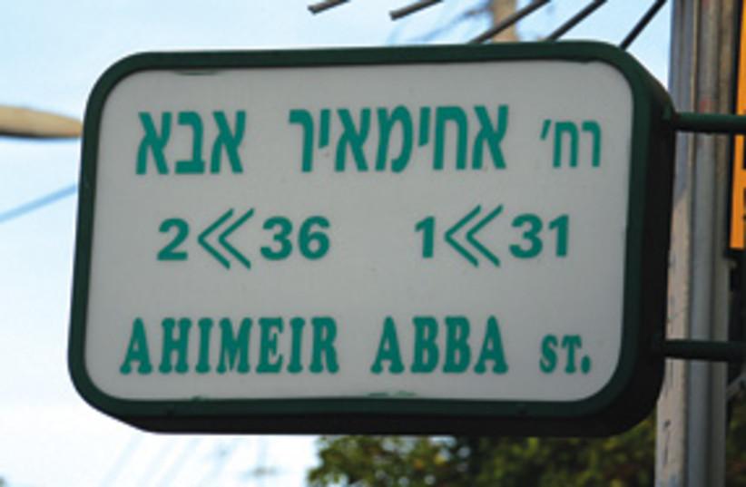 abba ahimeir street 311 (photo credit: David Deutsch)