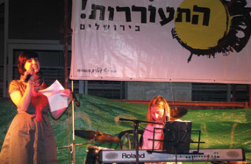 Hitorerut Jerusalem party 311, Shifra Kornfeld (photo credit: Courtesy)