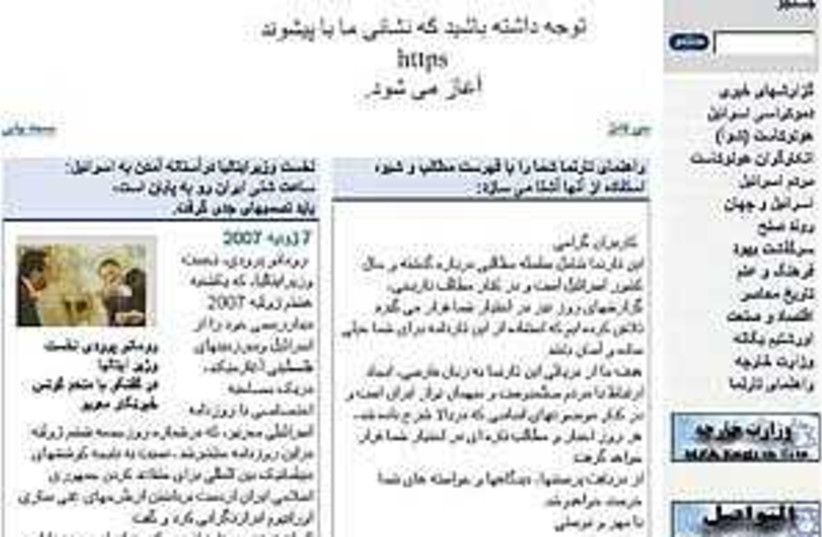 persian Website 298.88 (photo credit: Foreign Ministry)