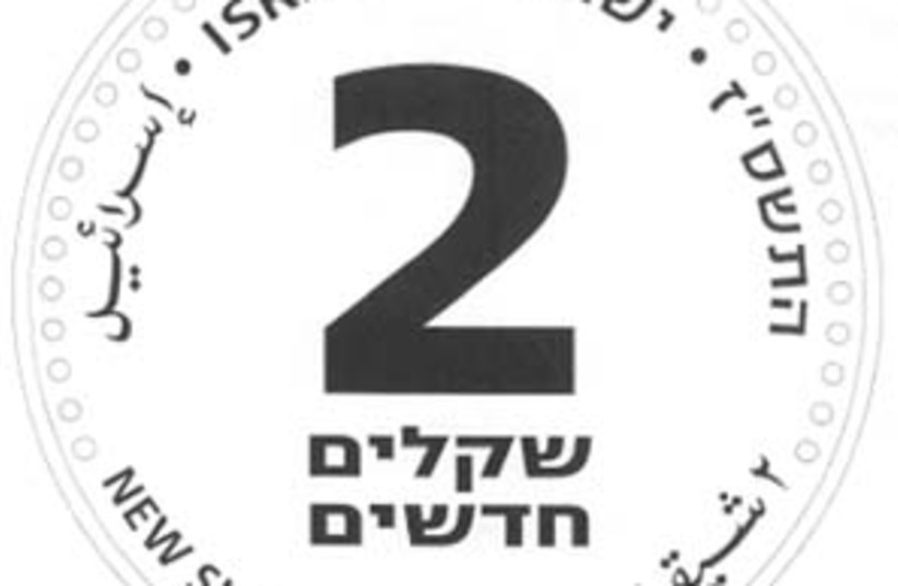 two shekel coin 88 298 (photo credit: Courtesy)
