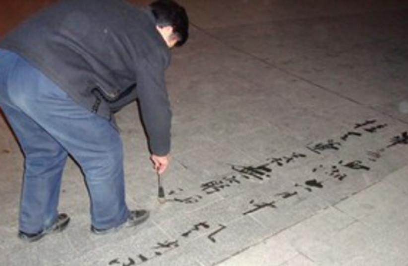 Harbin - Chinese man writing 311 (photo credit: Courtesy)