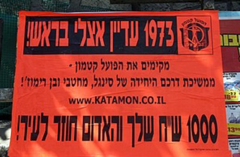 hapoel katamon 298.88 (photo credit: )