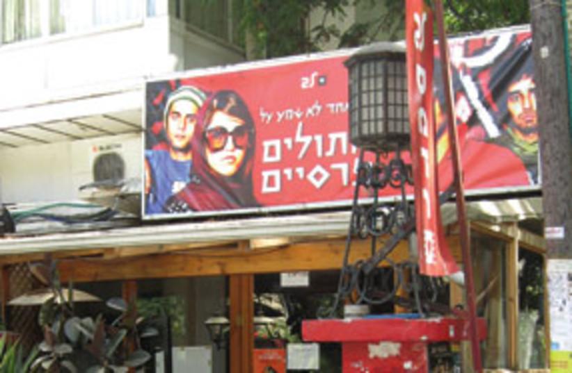 smadar theater 311 (photo credit: Sarah Levin)