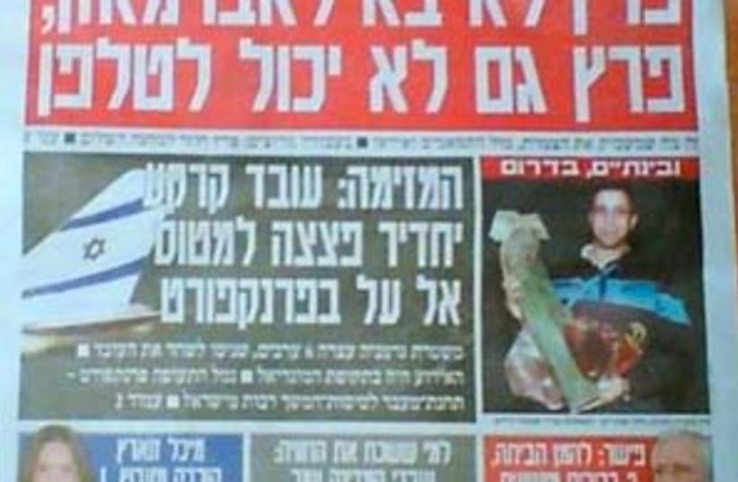 israeli magazine 88 298 (photo credit: )