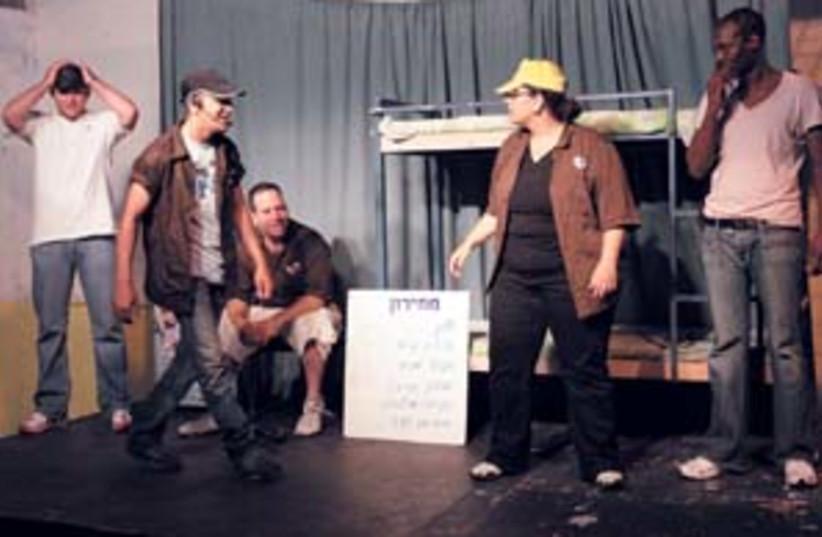 prison theater 88 298 (photo credit: Ilana Teitelbaum)