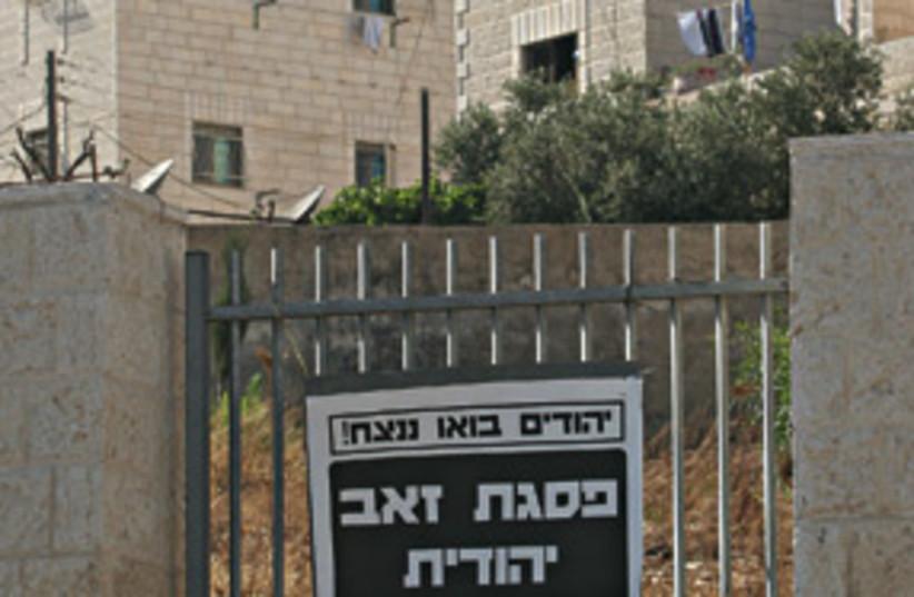 pisgat zeev 311 (photo credit: Marc Israel Sellem)