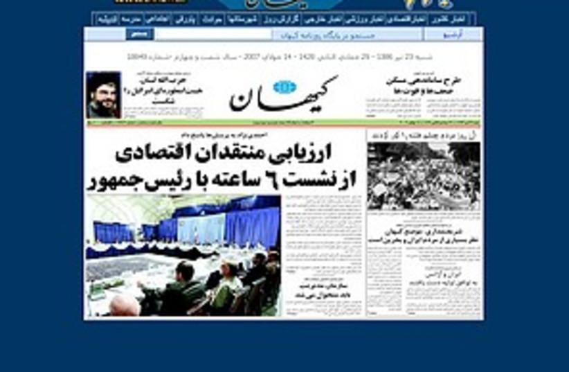 Kayhan 298.88 (photo credit: Courtesy)