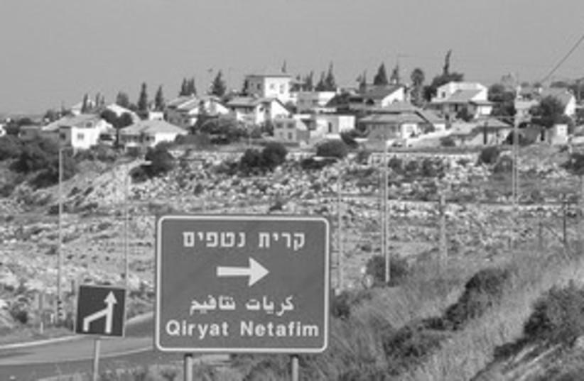 Kiryat Netafim 311 (photo credit: courtesy)