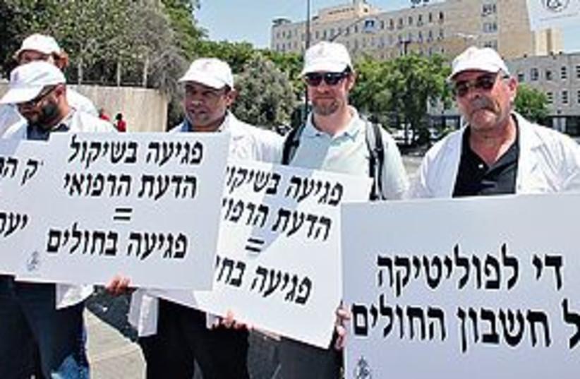 doctor protest 311 (photo credit: Marc Israel Sellem)