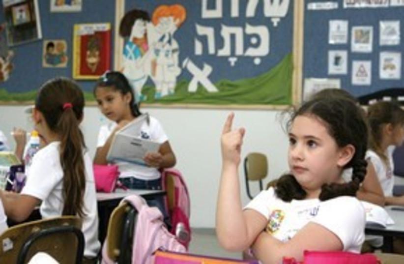 Parents Association 311 (photo credit: Ariel Jerozolimski/ Illustrative Photo)