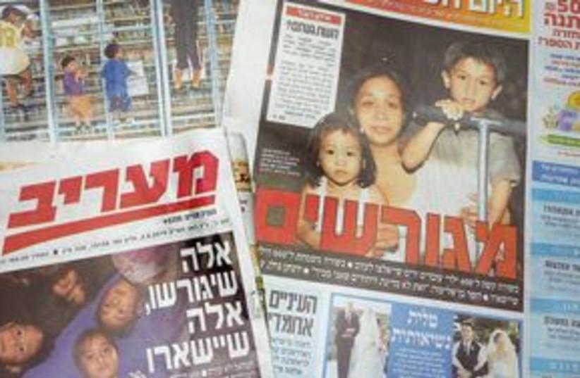 311_headlines for foreign children (photo credit: Seth Frantzman)