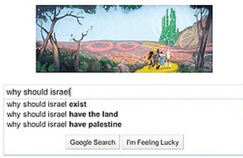 google israel 311 (photo credit: Courtesy)