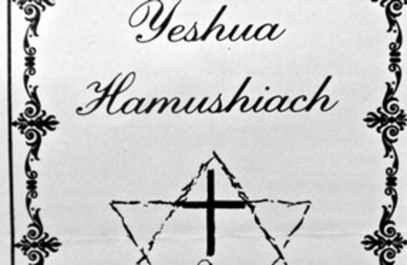 Messianic Jews 311 (photo credit: Ariel Jerozolimski)