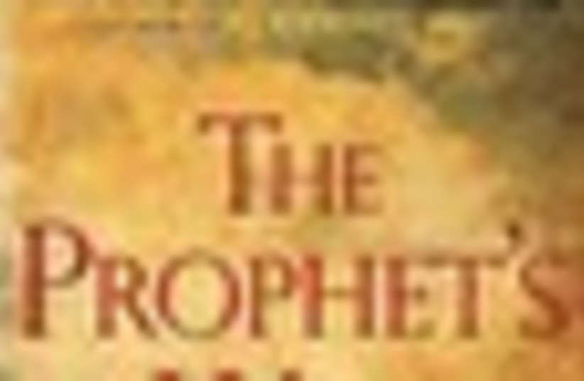 58_The Prophet's Wife (photo credit: Courtesy)